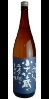 櫻井酒造 小さな蔵