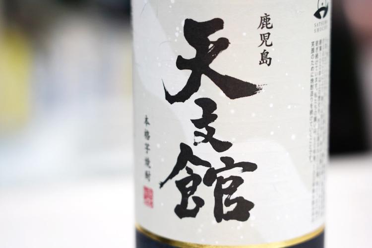 宇都酒造焼酎蔵ギャラリー9